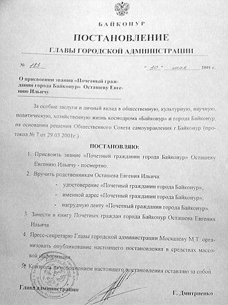 Yevgeny Ostashev - Honorary citizen of the city of Baikonur