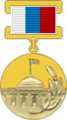 Почётный знак лауреата премии Правительства Российской Федерации.png