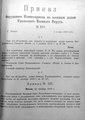 Приказ Окружного Комиссариата по военным делам УВО от 04.11.1918 №319.pdf