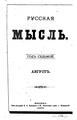 Русская мысль 1886 Книга 08.pdf
