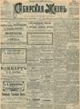 Сибирская жизнь. 1903. №016.pdf