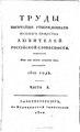 Соревнователь просвещения и благотворения. Часть 10. (1820).pdf