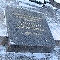 Турбіна Д.І. могила.jpg