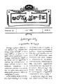 ఆరోగ్య ప్రకాశిక.pdf