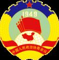 中国人民政治协商会议.png