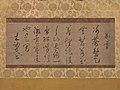 墨蹟 「雪」-Poem on the Theme of Snow MET DP-13892-002.jpg