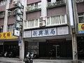 天母家樂福附近街景 - panoramio - Tianmu peter (7).jpg
