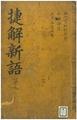 捷解新語 009.pdf