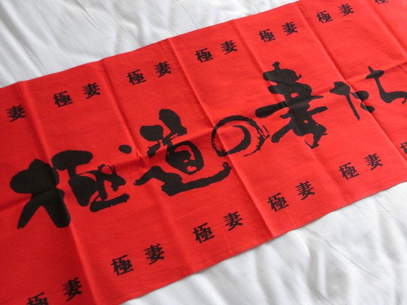 File:極妻 (1263173482).jpg