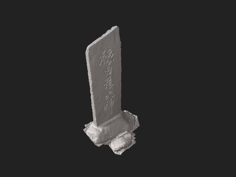 File:猿田彦大神塔(浅間神社).stl