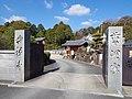 興禅寺 河内長野市美加の台1丁目 2013.2.10 - panoramio.jpg