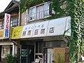 藤原豆腐店 - panoramio (cropped).jpg