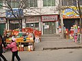 西街的商铺 Stores on the west street - panoramio.jpg