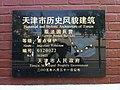 赤峰道1-5号1号楼铭牌.jpg