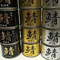 醤油煮 味噌煮 水煮 (22275074669).jpg