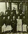 香港中華廠商聯合會第一屆職員攝影.jpg
