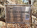 불암산 호랑이 유격대 제 2동굴 표지판.jpg