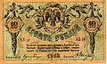 10 Roubles cossacks 1918 back.jpg