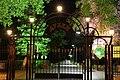1406 Парк «Дубки» ночью, центральный вход.JPG
