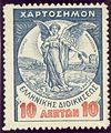 1913 Greece revenue stamp.jpg