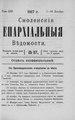 1917. Смоленские епархиальные ведомости. № 27.pdf