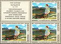 1974 CPA 4339 block of 4 with label 1.jpg