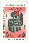 "1983 ""The Week of War"" stamp of Iran.png"
