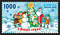 2010. Stamp of Belarus 40-2010-11-03-m2.jpg