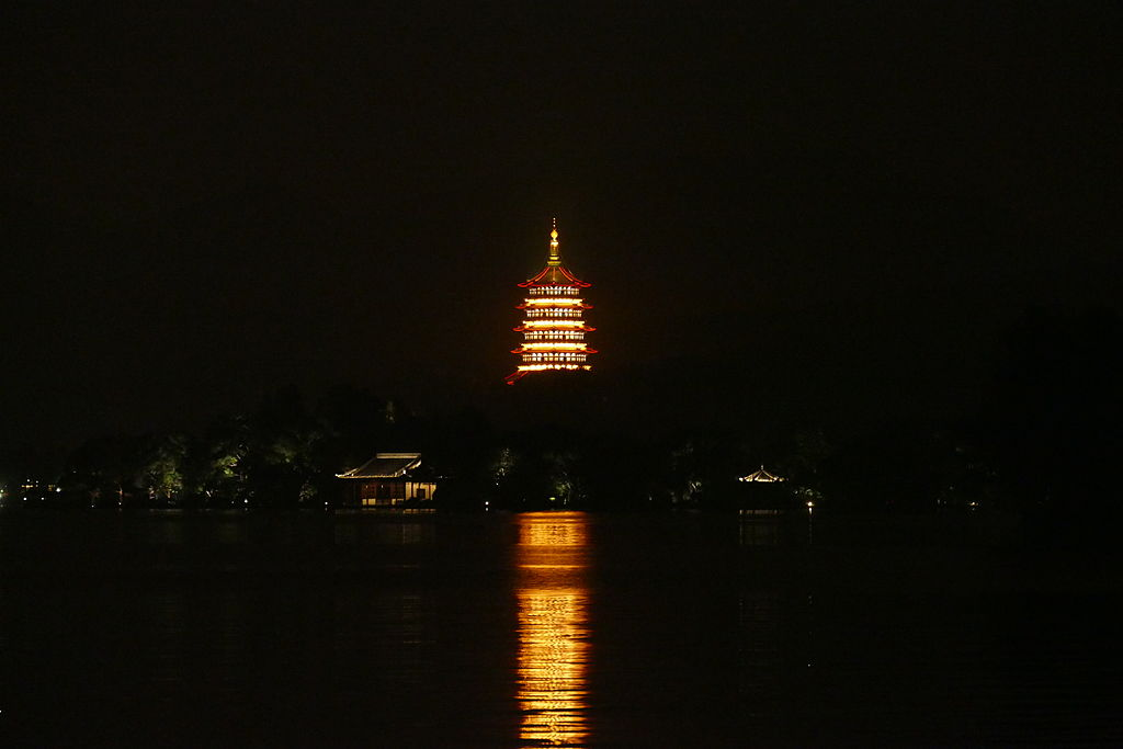 2014.11.21.184351 Leifeng Pagoda night Xihu Hangzhou.jpg