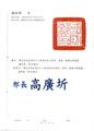20150605 ROC-MND 國動全防字第1040000366號令.pdf