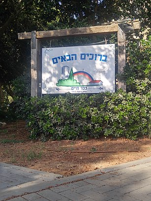 How to get to 'כפר חיים ג with public transit - About the place