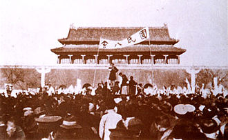 Tiananmen Square - Iconic image of the Tiananmen Square from the May Fourth movement of 1919