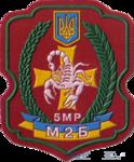 5м2б 62 ОМБр.png