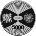 AM-2018-Ag-5000dram-First-Republic-100-a.png
