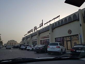 Al Warqa - Aswaaq Mall in Al warqa 2