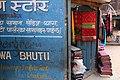 Bhaktapur, Nepal (23051066623).jpg