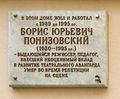 Boris Ponizovsky Memorial Plaque.jpg
