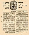 Brockhaus and Efron Jewish Encyclopedia e12 413-0.jpg