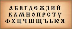 Bulgarska Azbuka.png