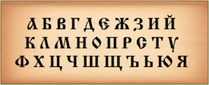Bulgarian alphabet - The Bulgarian alphabet