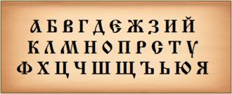 Bulgarian alphabet - The Bulgarian alphabet