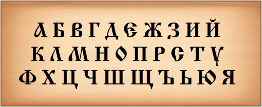 Bulgarska Azbuka