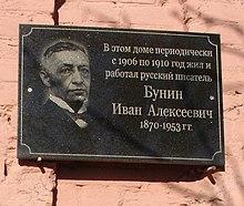 Мемориальная табличка на доме-музее И. А. Бунина в Ефремове