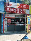Busan Goaebeop Post office.JPG