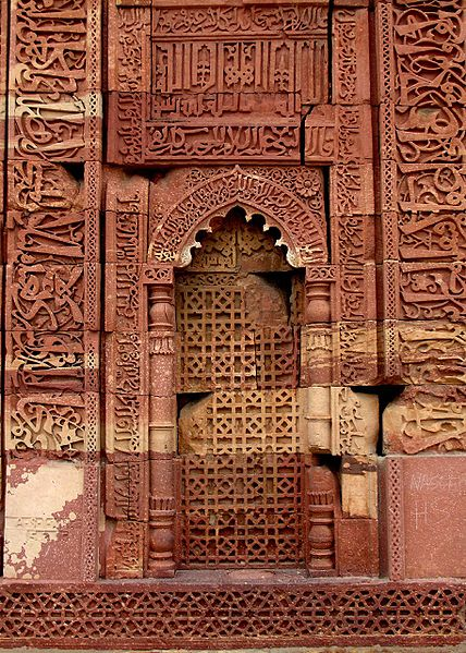 File:Calligraphy on the walls of a monument in the Qutub minar complex.jpg