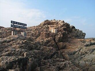 Cape D'Aguilar Marine Reserve - Cape D'Aguilar Marine Reserve sign