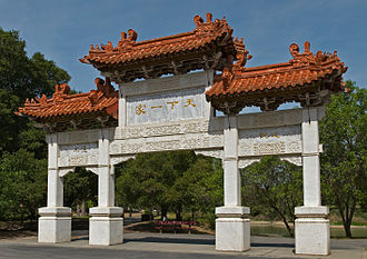 Chinese Cultural Garden - Image: Chinese Cultural Garden Gate