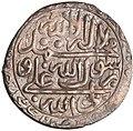 Coin of Shahrokh Afshar, struck at the Ganja mint (obverse).jpg