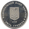 Coin of Ukraine Korosten A.jpg