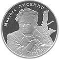 Coin of Ukraine LysenkoM R.jpg